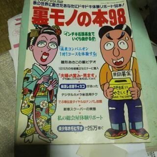 裏モノの本98  中古本