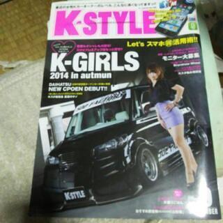 K-STYLE  カー雑誌  中古品