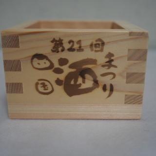 未開催 /幻の品 / 徳島 池田 第21回 四国酒まつり /記念一合桝