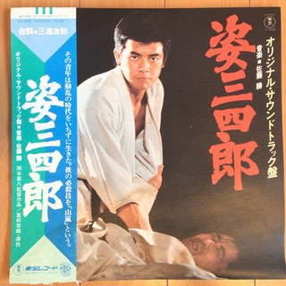 姿三四郎 オリジナル・サウンドトラック LP レコード