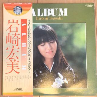 岩崎宏美 - ALBUM LP レコード