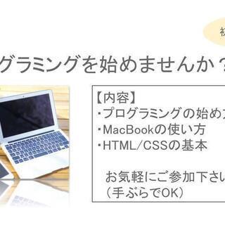 【無料】プログラミングを始めるきっかけを作りませんか?4/25(土) 13時-15時  MacBookの使い方、HTML/CSSの基本を学べます。の画像