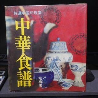 中華食譜 中古本