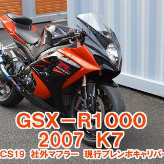 スズキ GSX-R1000 K7 希少なオレンジ カスタム多数 ...