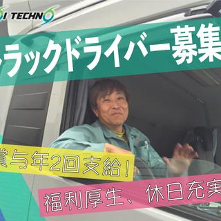 【賞与年2回支給!】大型トラックドライバー