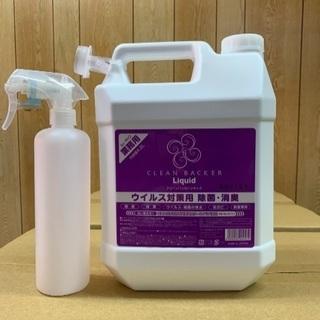 クリーンバッカーリキッド 4L 除菌 消臭 ウイルス除菌