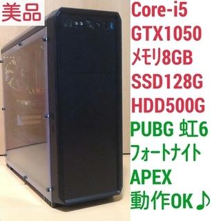 極美品 激安ゲーミングPC Intel Core-i5 GTX1...