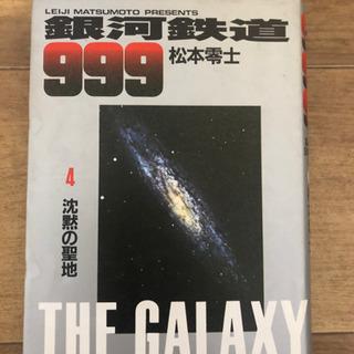 銀河鉄道999マンガ