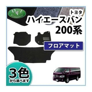 【新品未使用】トヨタ ハイエースバン スーパーGL 200系 フ...