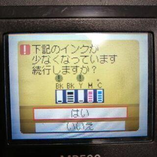 キャノンプリンター MP500 - 厚木市