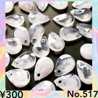 No.517   ¥300♡40個♡17㎜♡ホワイトクリアマーブ...