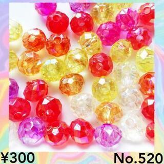 No.520    ¥300♡80個♡8㎜♡円盤型ABクリアアク...