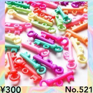 No.521   ¥300♡80個♡パステルカラーハート鍵チャー...