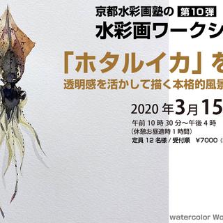 3月15日(日)「ホタルイカ」を描く水彩画ワークショップ
