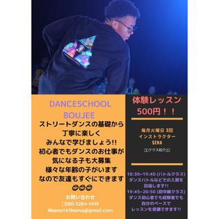 静岡県三島市 ダンススクール Boujee 受講生募集