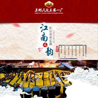 中国民族楽器ーー紅檀二胡