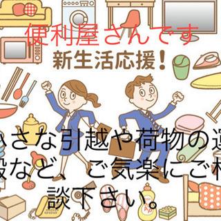 便利屋 24時間対応 東京都 千葉県 神奈川県 埼玉県 迅速に対...