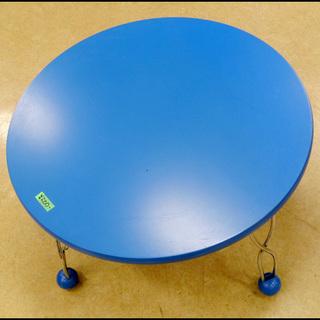 ラウンドテーブル 青 お買い得品! 39TOP