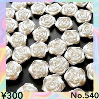 No.540    ¥300♡50個♡12㎜薔薇フラワーパールス...