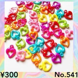 No.541   ¥300♡48個♡20㎜♡ハートチャーム♡ハー...