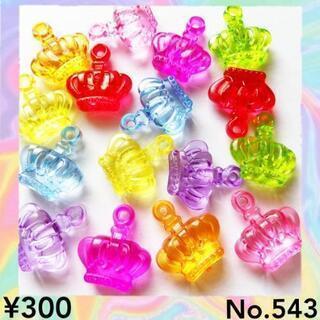 No.543 ¥300♡16個♡21×19㎜♡クラウンプラチャー...