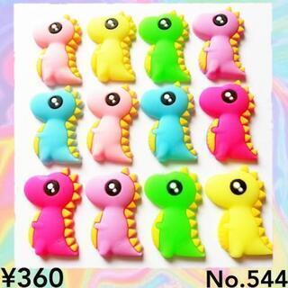 No.544 ¥360♡12個♡6色♡シリコン恐竜カボションセッ...