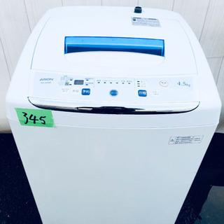❸🥰高年式🥰345番 ARION✨全自動洗濯機 ⚡️ AS-50...