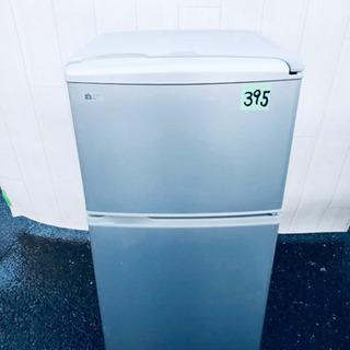 ❸395番 SANYO✨ ノンフロン直冷式冷凍冷蔵庫❄️  SR...