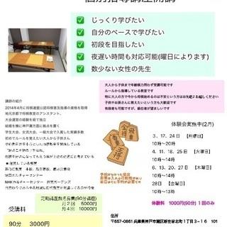 灘将棋教室個別レッスン体験講座☗初心者向け【90分1000円】