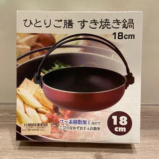 すき焼き鍋 18cm
