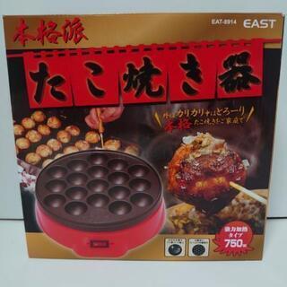 【新品】たこ焼き器