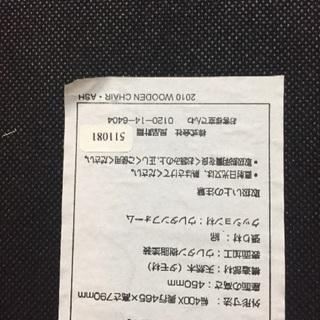 無印良品 椅子 2脚 − 東京都