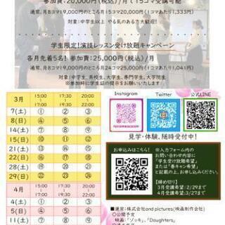 【3月、4月限定】15コマ20000円の演技レッスンキャンペーン...