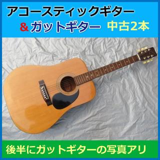 アコースティックギター 中古をお安くお譲りします