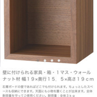 無印良品 壁につけられる家具 新品未使用品