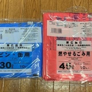 東広島市 事業系ごみ指定袋