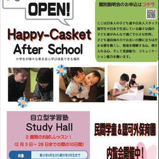 『AfterSchool(民間学童)』説明会