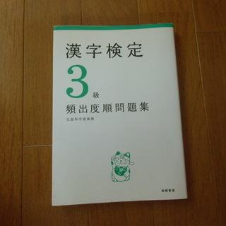 漢字検定問題集3級