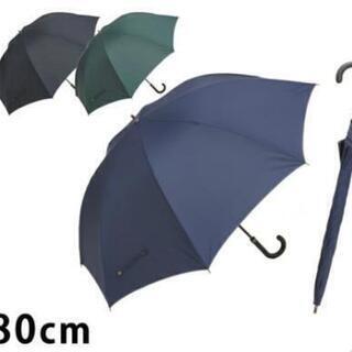 多きな傘 ネイビー 未使用