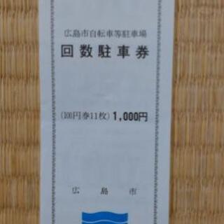 広島市駐輪場回数券のこり6枚