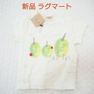 新品80サイズ☆ラグマート☆ラグペット☆Tシャツ