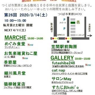 第26回 邑マルシェ&ギャラリー開催のお知らせ