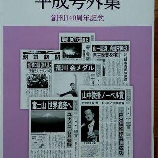 【消費税サービス】朝日新聞平成号外集