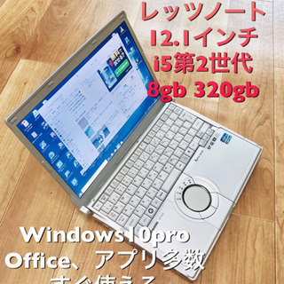 💕Panasonic Let'sノート12.1インチ/最新Win...