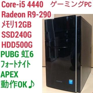 格安ゲーミングPC Intel Core-i5 Radeon メ...