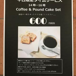 チャリカフェ・自転車カフェ・街カフェ 町田市  木曽東 相模原市...