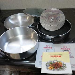万能調理鍋【新品】