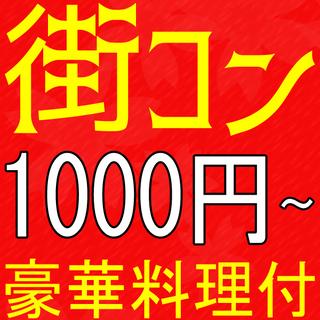 ✅男性急募✅🌈6月21日(日)本日開催!⭐仙台駅⭐街コンイベント...