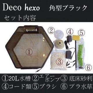 【新品未使用】デザインインテリア水槽 DECO HEXO 20 ...