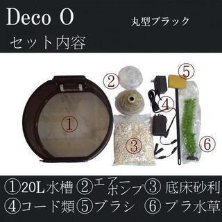 【新品未使用】デザインインテリア水槽 DECO O 20  LE...